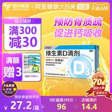 【阿里健康大药房】星鲨维生素D滴剂软胶囊型24粒