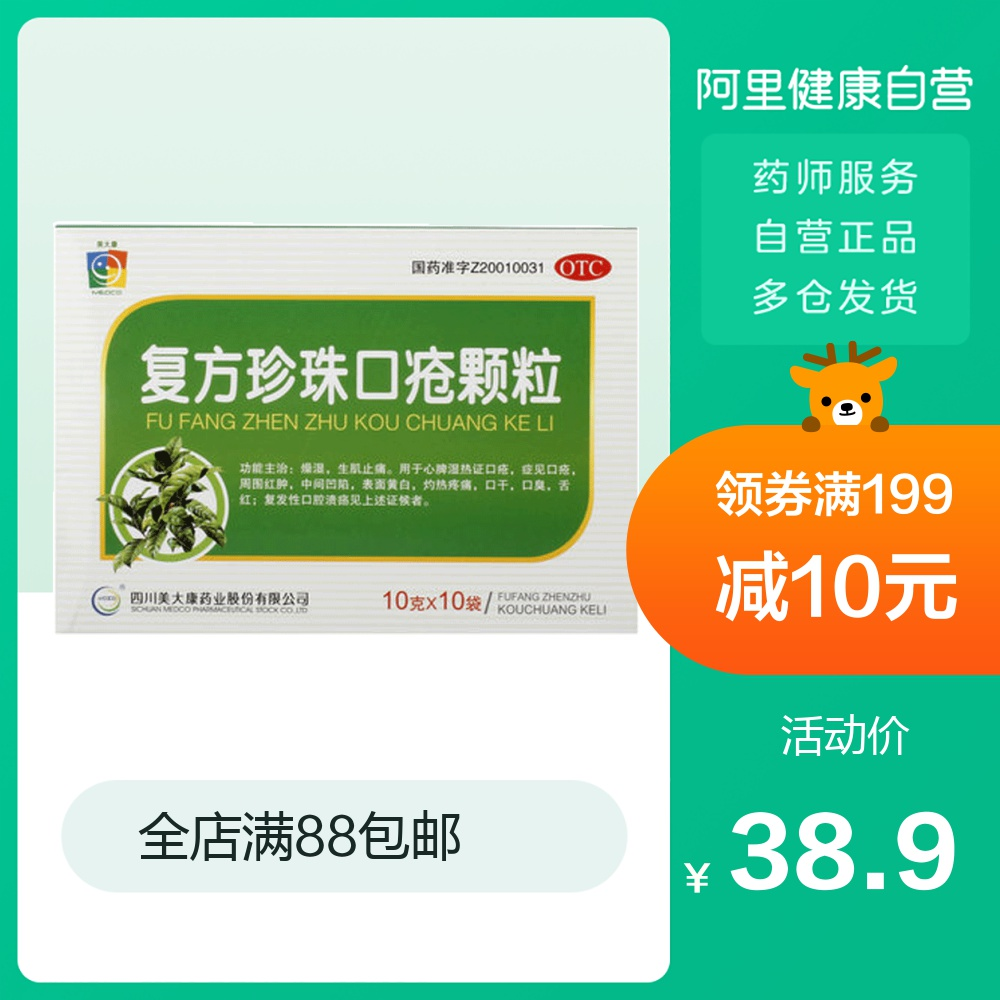 Meidakang compound pearl aphthous granules 10g * 10 bags / box oral ulcer dry mouth bad breath burning pain
