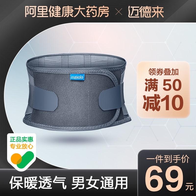 Medley medical belt lumbar disc herniation lumbar muscle strain waist Wai thin warm female lumbar support