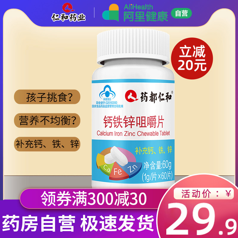 Renhe calcium iron zinc calcium tablets calcium carbonate childrens artifact teenagers are tall without hormone products candy