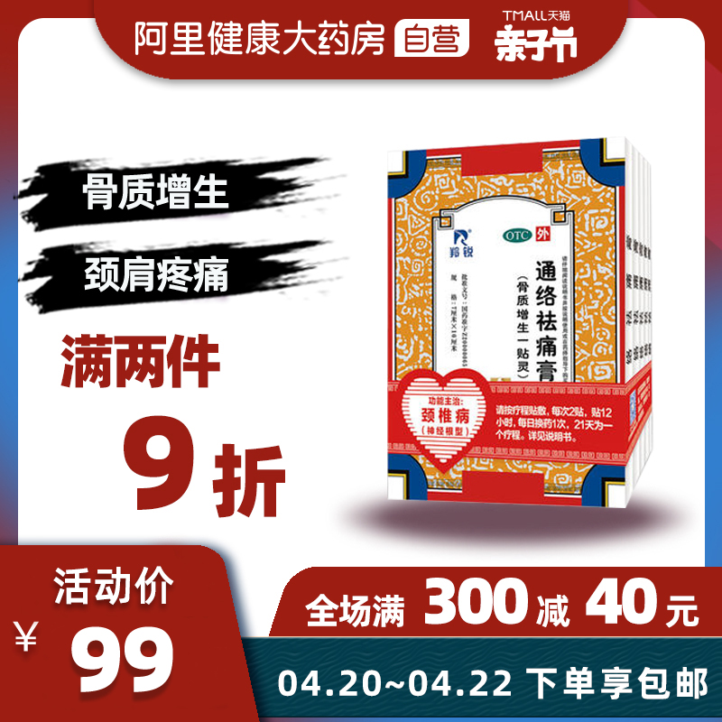 Lingrui Tongluo Qutong plaster guzengling Yitieling for rheumatism, activating blood circulation and relieving pain