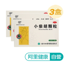 Three box offer) Yunnan Baiyao scattered small Chaihu granules 10 bags to solve the heat dissipation appetite loss mouth bitter pharynx dry