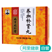 Nanjing tongrentang le family old shop raised blood tonifying kidney pill 32 bags to replenish liver kidney probiotics liver and kidney deficiency hairs early white