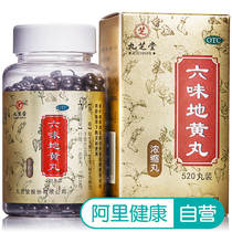 Nine Cheese Hall six flavor Dihuang pill concentrated pill 520 pills to replenish the kidney yin waist knee sour medicine six flavor dihuang pill male
