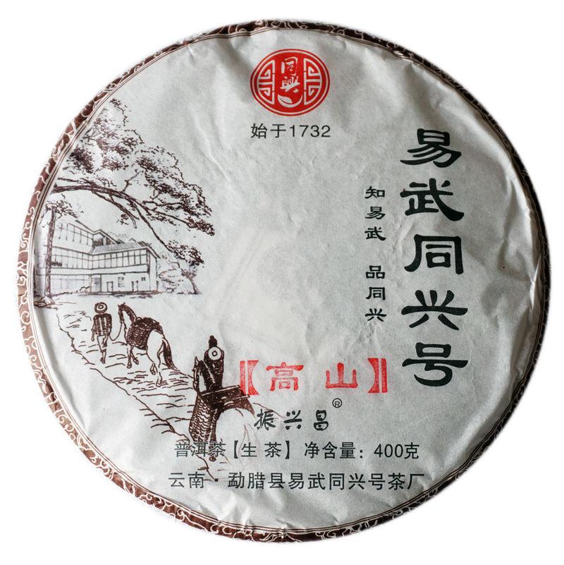 Yiwu Tongxing tea factory 2017 gaoshanzhai ancient tree raw Puer tea Qizi cake
