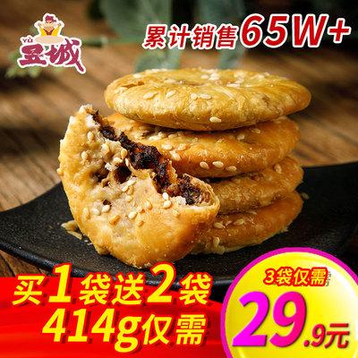 昱城黃山燒餅梅干菜酥餅安徽特產好吃的網紅小吃薄金脆特產