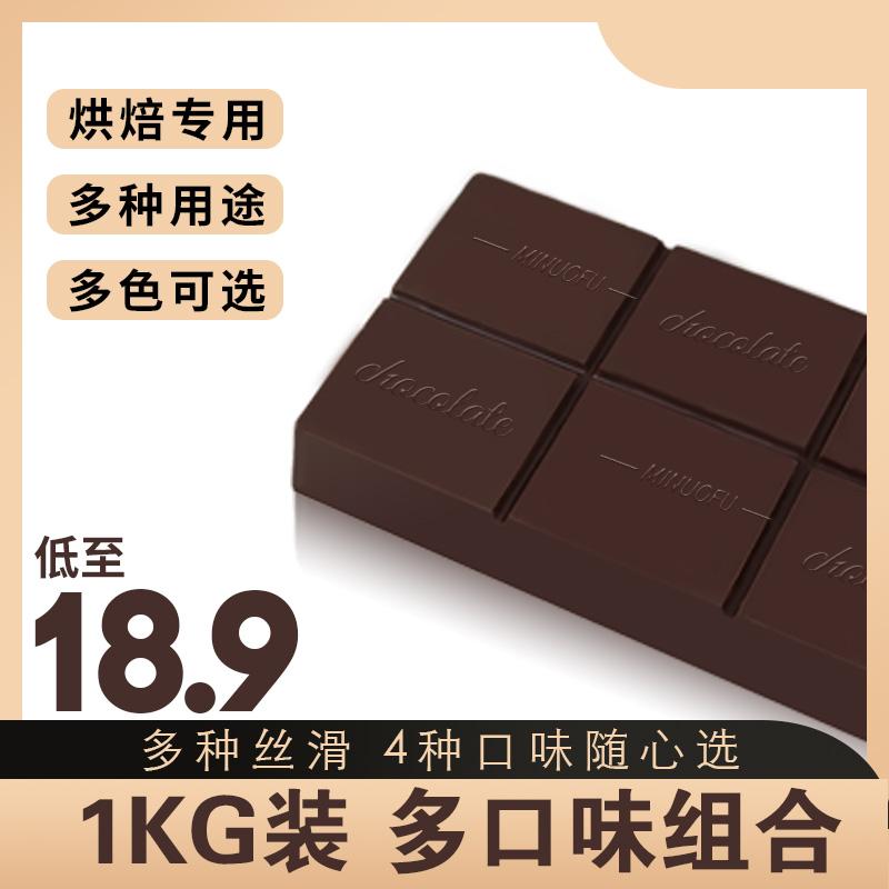 烘焙巧克力砖块黑白超大块可可脂烘焙专用原材料散装大板块1kg