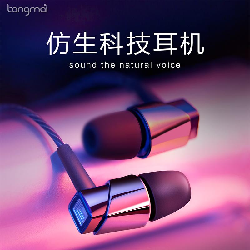 唐麦 F3耳机入耳式重低音有线高音质手机电脑带麦游戏吃鸡耳麦k歌降噪监听挂耳式电竞音乐女生韩版可爱安卓塞
