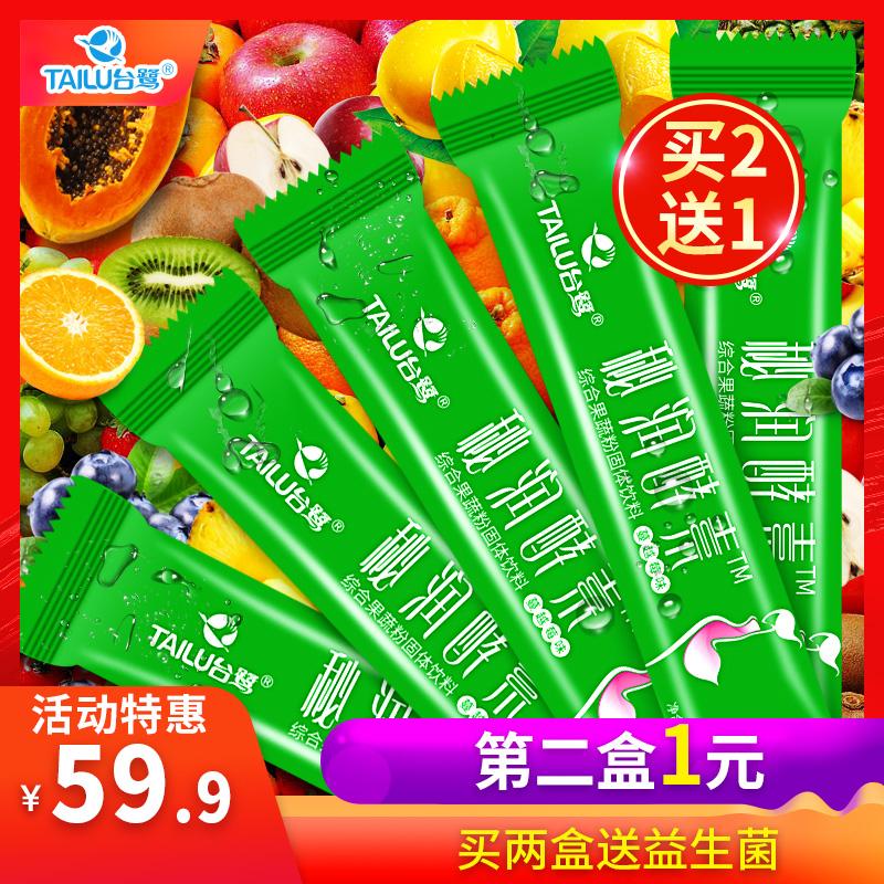 [第2盒1元】台鹭果蔬酵素粉复合水果孝素粉非酵素梅果冻夜间原液
