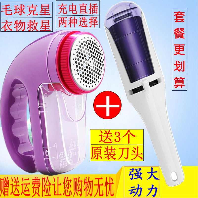 Shaving clothes removing hair ball trimmer household suction clothing pilling machine charging type does not hurt