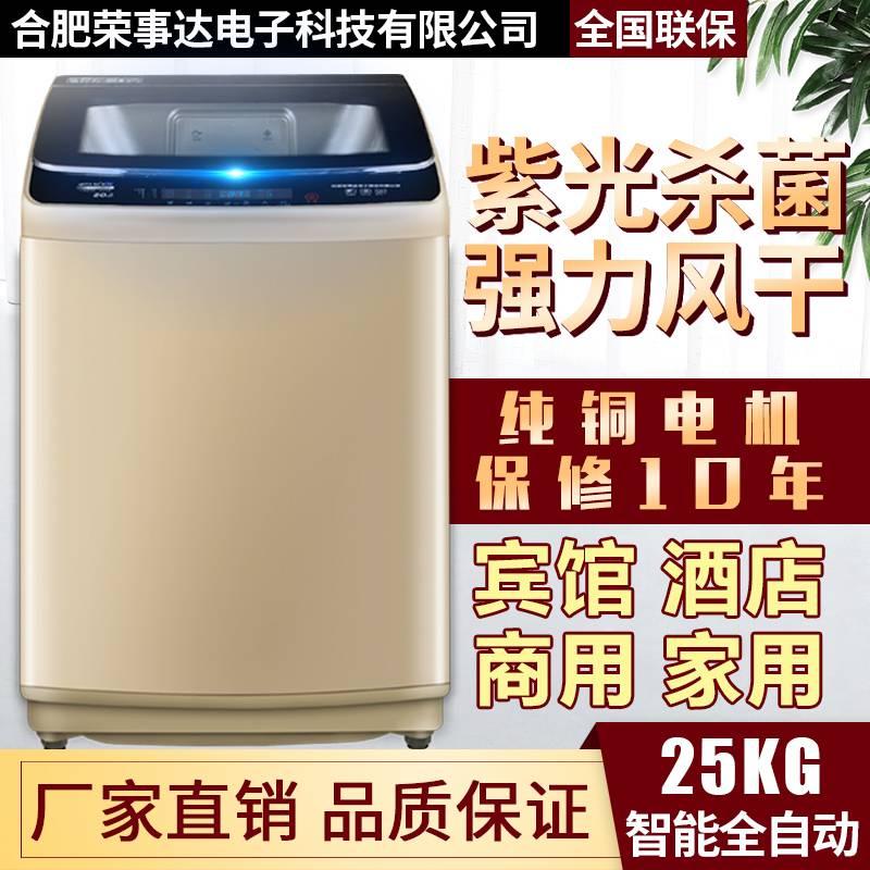 25kg大型容量全自动洗衣机商用酒店11月06日最新优惠