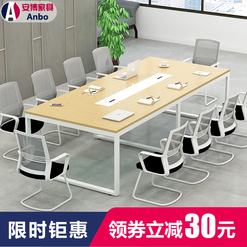 Conference table modern simple negotiation table long table small conference table and chair combination steel wood office furniture training table