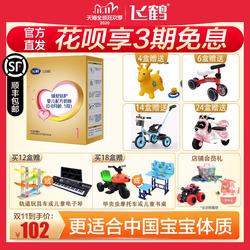旗舰店官方飞鹤超级飞帆1段臻爱倍护新生婴儿配方牛奶粉400g