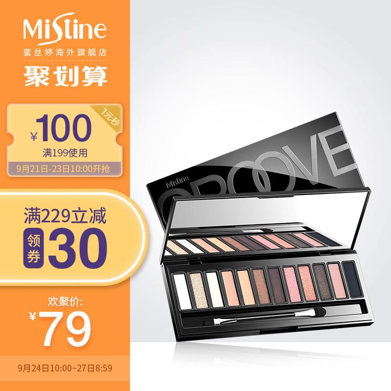 泰国Mistine时尚12色眼影盘彩妆盒大地色烟熏珠光哑光懒人眼影裸