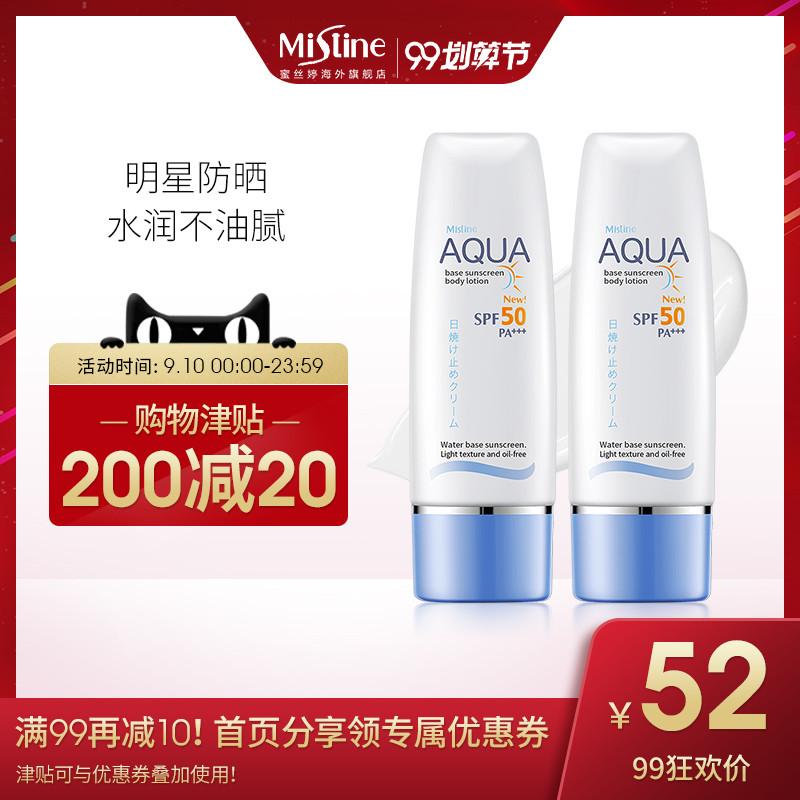 Mistine防曬霜50男女軍訓學生身體面部防紫外線隔離泰國全身大瓶