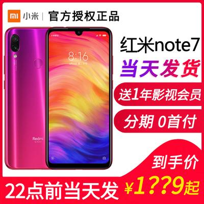 降价当天发 Xiaomi/小米 Redmi Note 7新手机小金刚6红米note7pro