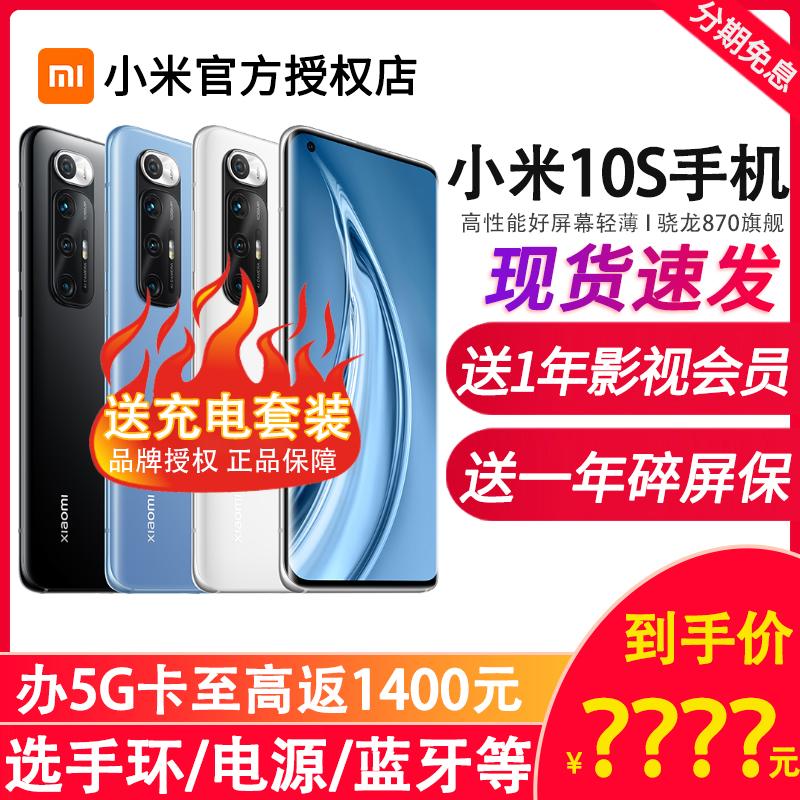 10s正品870骁龙pro5G手机至尊纪念版官方10S小米小米Xiaomi新品