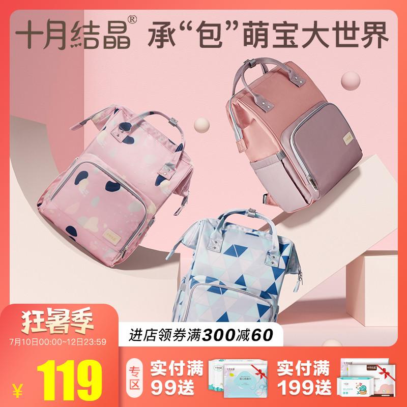 十月結晶媽咪包雙肩包多功能手提大容量媽媽包母嬰包2020新款時尚