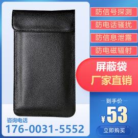手机信号屏蔽袋6.4寸以下手机通用 军工隔离套 防辐射袋