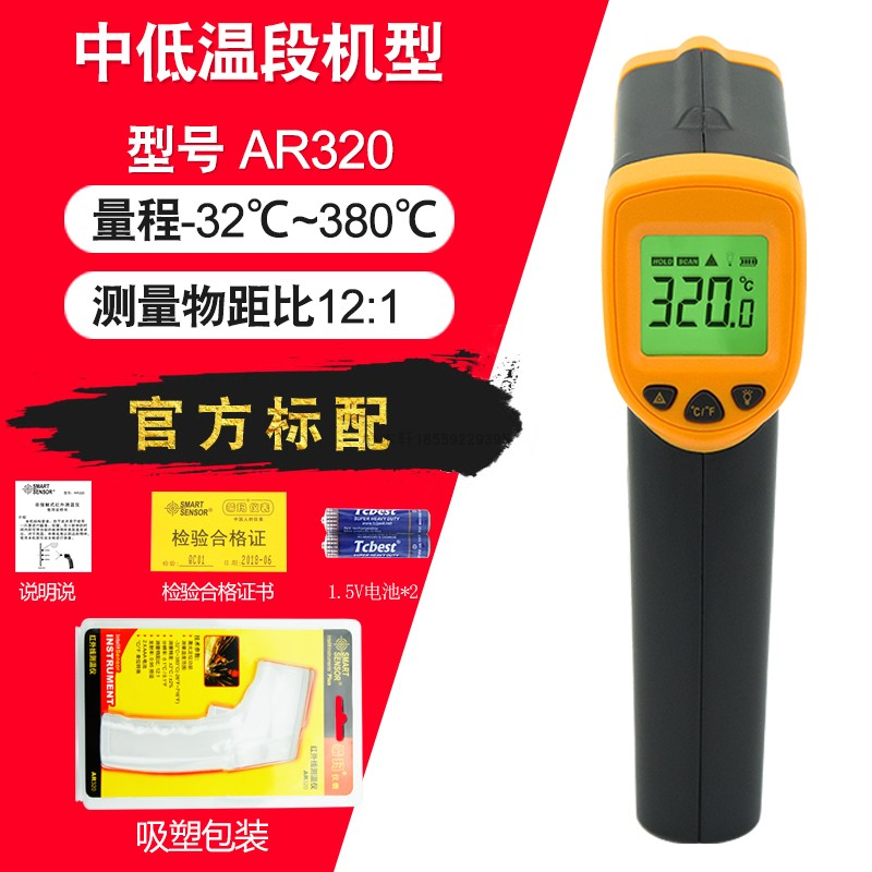 Hima ar320 infrared thermometer infrared thermometer thermometer temperature gun thermometer smart