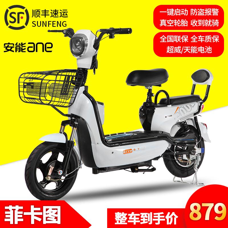 菲卡图成人电动车新电瓶车男女学生电动自行车小型踏板车代步48V