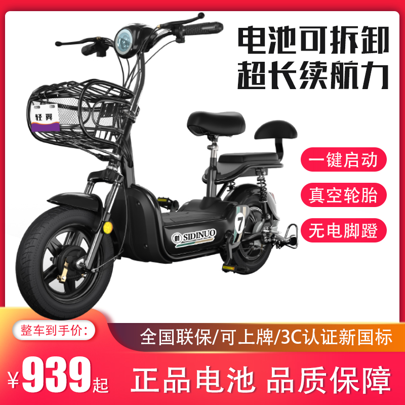 Light wing new national standard electric vehicle lithium electric bicycle for men and women