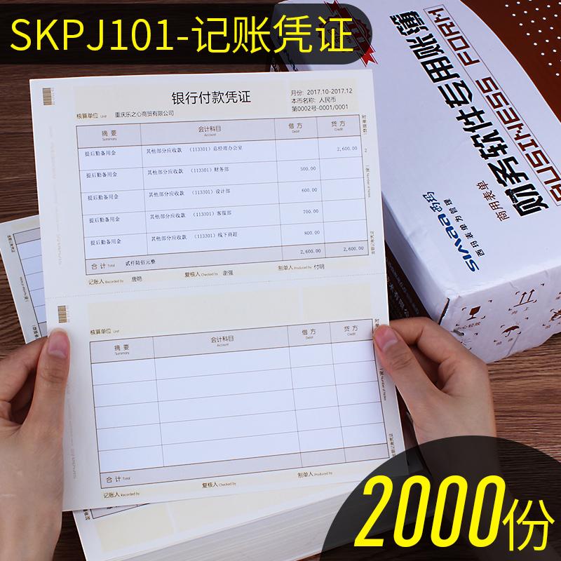 西玛黄a4金额记账凭证skpj101用友凭证纸kpj101标准版收款付款凭证打印纸厚会计财务用品