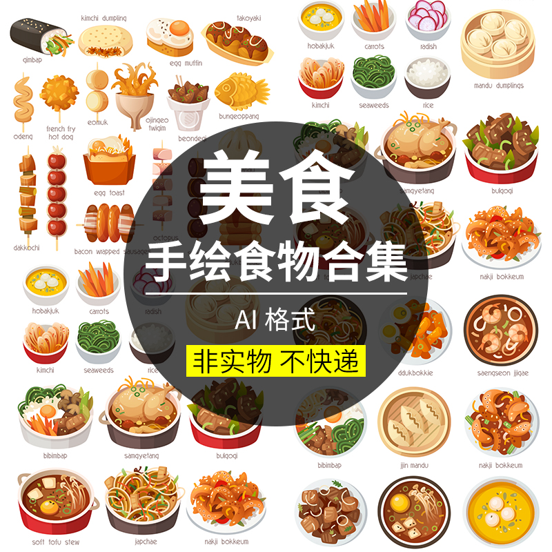 手绘卡通清新唯美餐饮美食关东煮串炒菜食物ai插画矢量设计素材图
