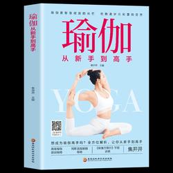 赠视频】瑜伽从新手到高手零基础初学者瑜伽书籍入门基本功动作瑜伽体式大全初级教材书从新手到高手减肥面部瘦身塑形瘦脸美体美腿