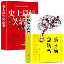 两册史上强笑话王脑筋急转弯大全集开发智力脑潜力锻炼大脑谜语新阅读幽默笑话大全大人儿童大人小学生笑话畅销书籍幽默口才书籍