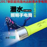 LED专业潜水手电筒水下抓鱼超亮防水远射强光26650黄照明头灯探照