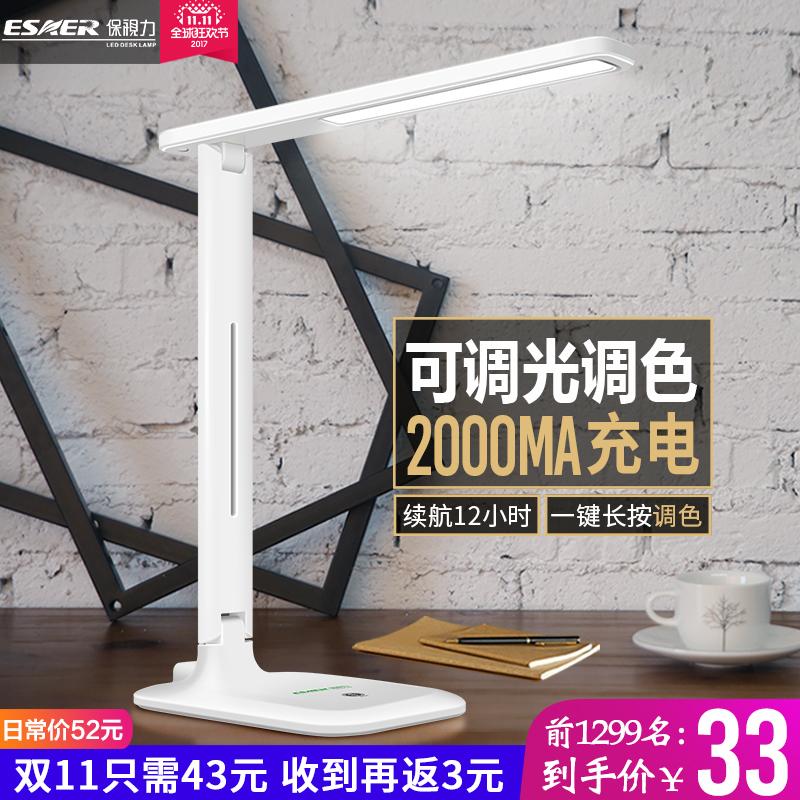 Страхование видение глаз перезаряжаемые LED настольные лампы изучение ребенок письменный стол университет сырье комната с несколькими кроватями спальня прикроватный ученик