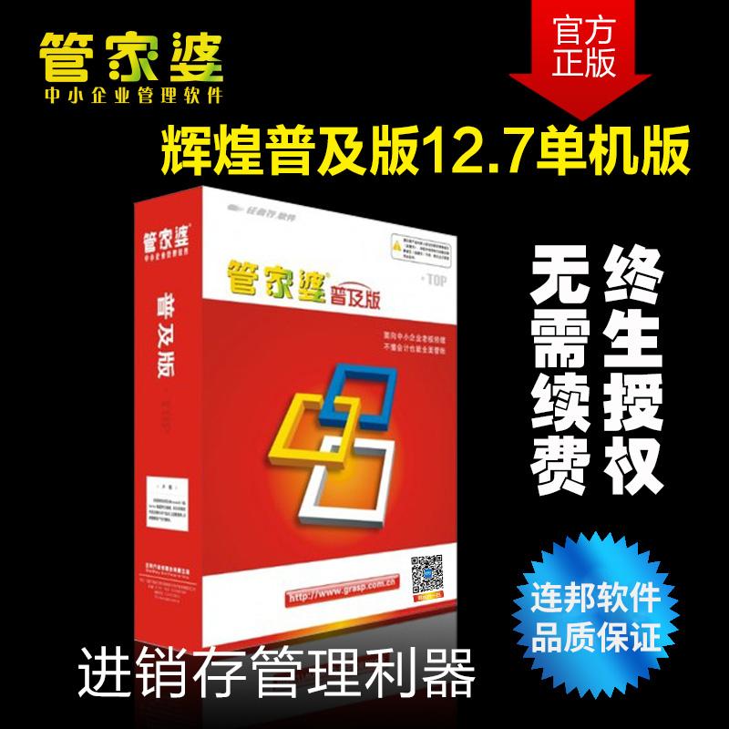 管家婆进销存软件辉煌普及版12.7系列单机2 TOP二代ii网络新版