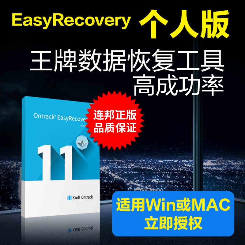 正版EasyRecovery硬盘数据恢复精灵工具PC文件软件Mac服务注册码