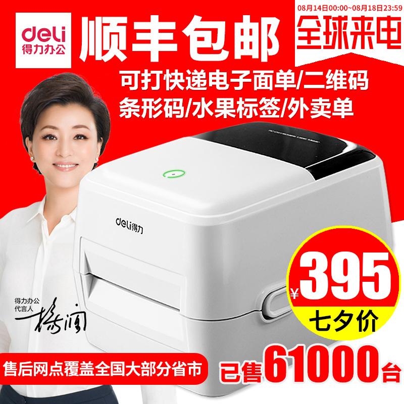 得力电子面单打印机不干胶二维码便签纸淘宝菜鸟订单打单机快递单标签条码热敏打印机