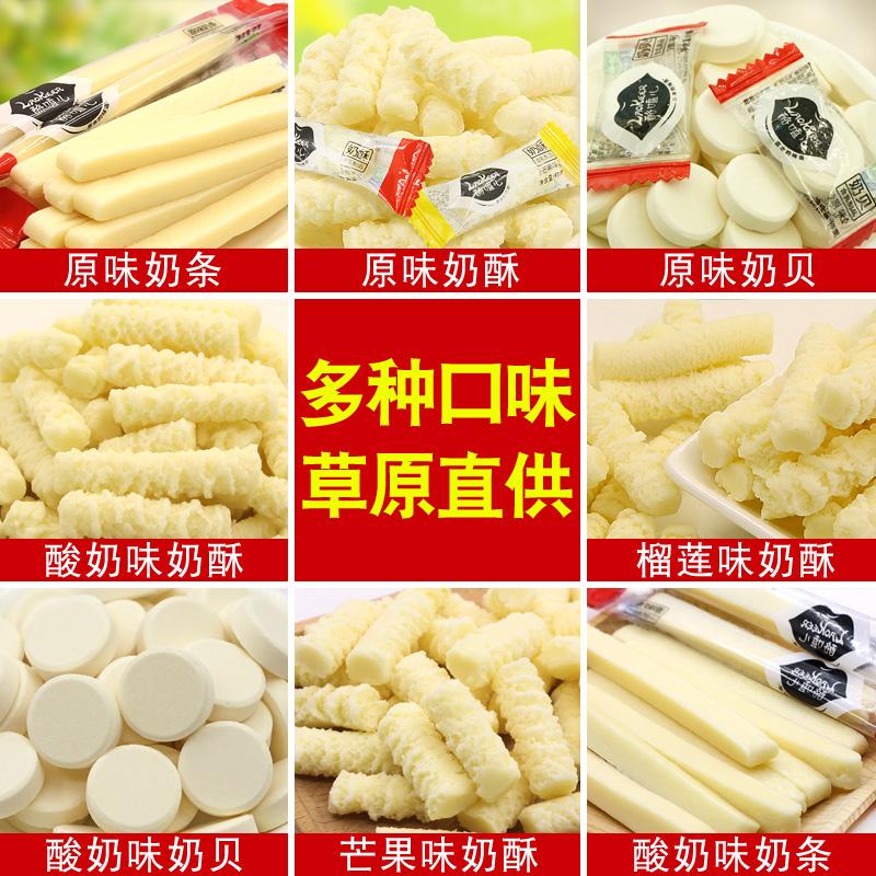 内蒙古特产乳制品酸奶疙瘩奶酪条干吃牛奶片奶酥奶贝组合套餐零食图片