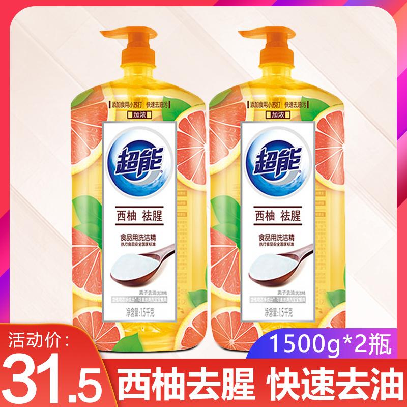 超能洗洁精离子去油洗涤剂1.5kg两瓶促销装不伤手果蔬食品用去腥