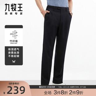 [竹纤维]九牧王男裤垂感正装西裤夏季冰丝商务休闲职业西装裤子
