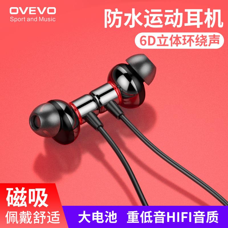 OVEVO欧雷特颈挂脖式运动蓝牙耳机HIFI重低音颈挂苹果安卓通用图片