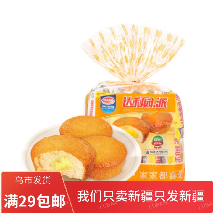 达利园糕点注心蛋黄派250g休闲零食大礼包早餐手撕面包吐司鲜蛋糕
