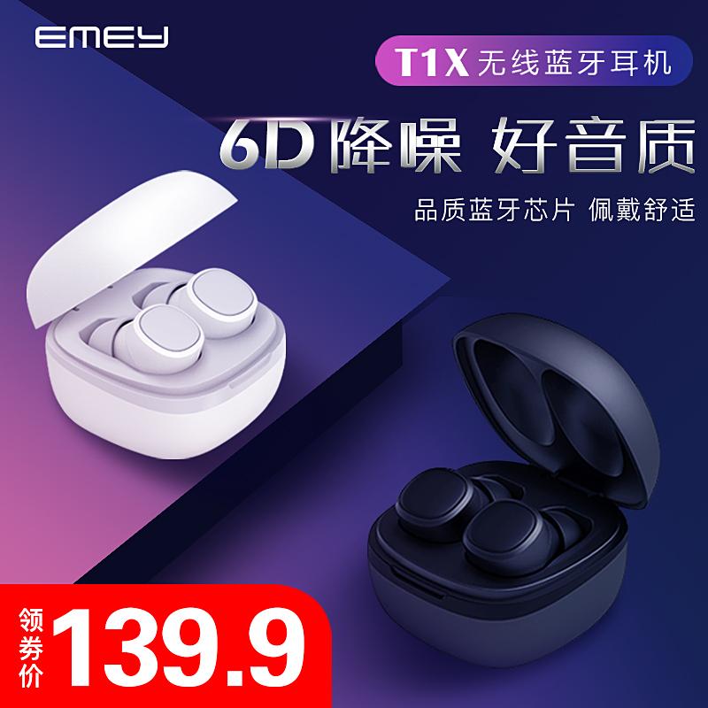 [依魅旗舰店蓝牙耳机]EMEY T1X无线蓝牙耳机双耳5.月销量367件仅售169.9元