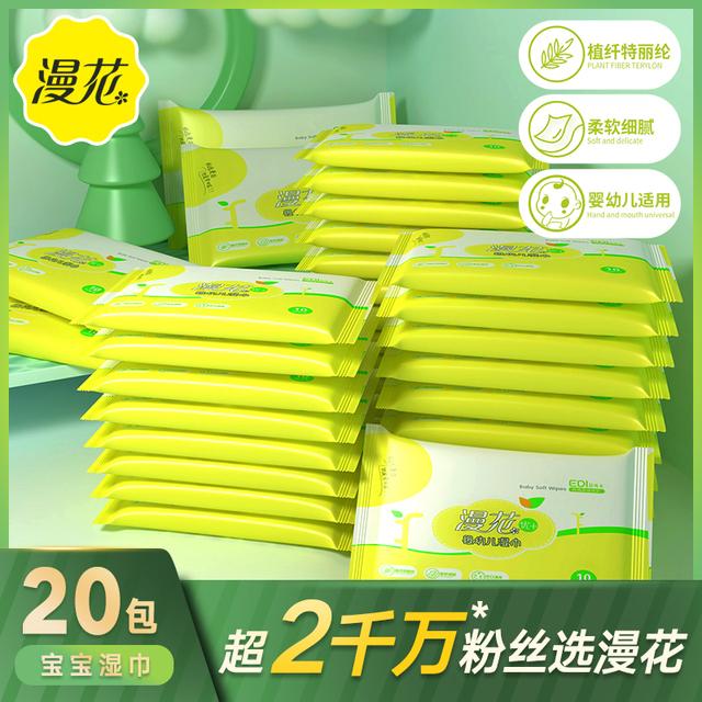 20包漫花婴儿湿纸巾 9.9包邮随身装新生婴幼儿童手口专用小包纸巾