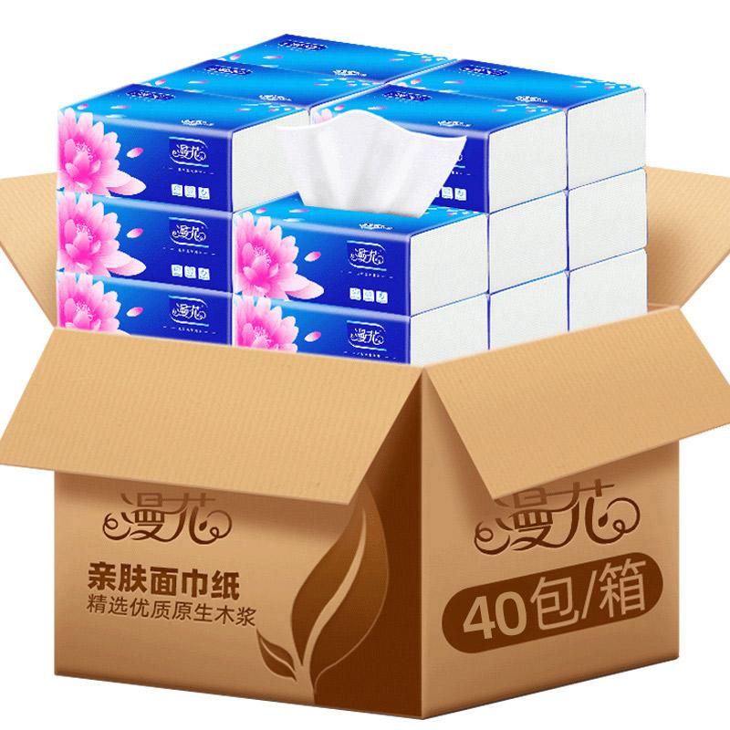 10月10日最新优惠40包漫花整箱抽纸巾 整箱批发家用实惠装