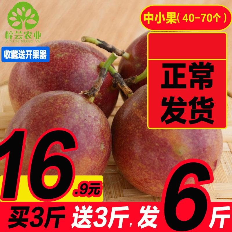 广西百香果新鲜水果西番莲 果园现摘直供 汁多肉满精选百香果