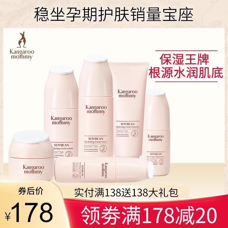 袋鼠妈妈孕妇护肤品补水哺乳期可用化妆品水乳套装旗舰店官网正品