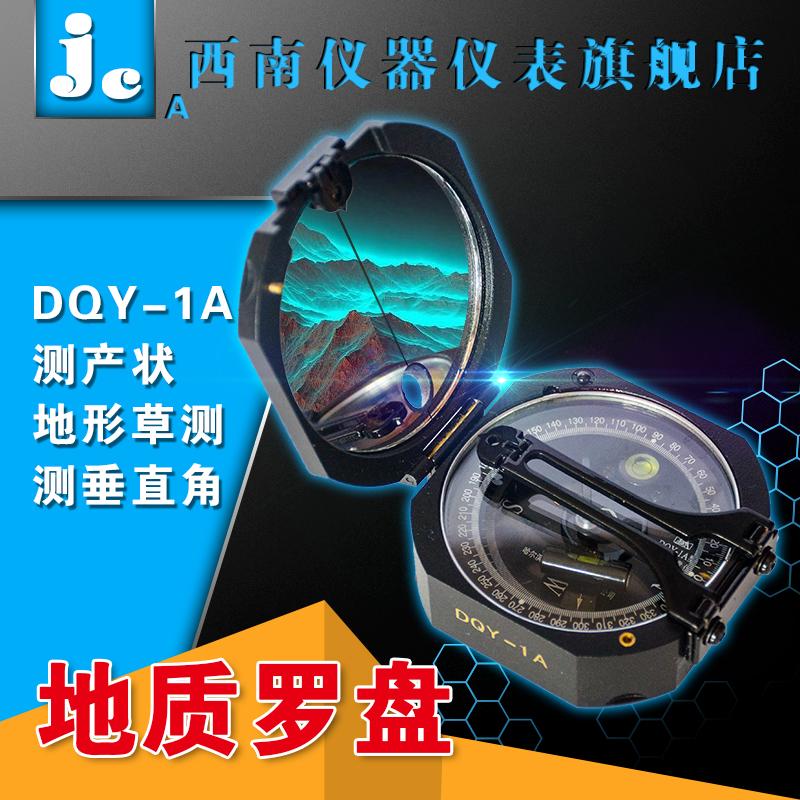哈尔滨DQY-1A地质罗盘正品哈光指南针指北针地质罗盘多功能罗盘