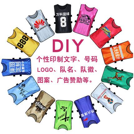 对抗服足球篮球训练背心成人儿童分队分组衣服拓展马甲定制广告衫