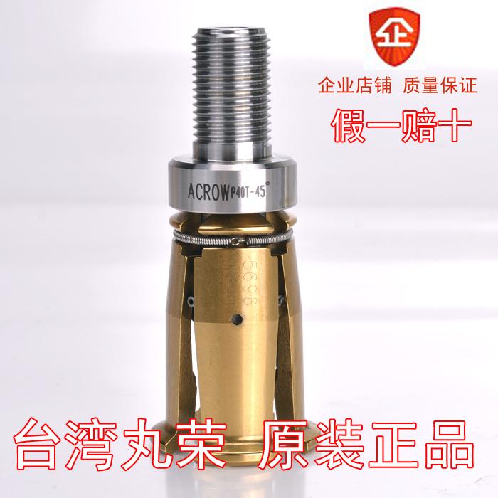 正品台湾丸荣ACROW拉刀爪BT30/BT40/BT50拉爪加工中心主轴松刀爪