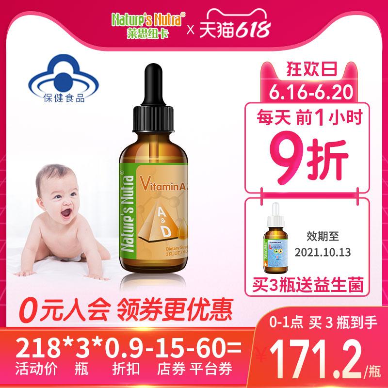 美国莱思纽卡维生素AD婴儿滴剂宝宝维生素D维生素幼儿儿童口服液