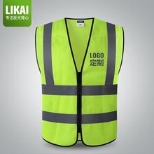 LIKAI反光背心环卫绿化安全防护衣马甲交通施工地马夹可印字外套